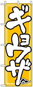 【送料無料♪】のぼり旗 ギョウザ のぼり ラーメン(らーめん_拉麺)屋/中華料理店/の餃子(ぎょうざ)のPRにのぼり旗 (餃子/ぎょうざ/ギョーザ) のぼり ネコポス便