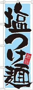 【送料無料♪】のぼり旗 塩つけ麺 のぼり つけ麺専門店/ラーメン(らーめん_拉麺)屋のPRにのぼり旗 (つけめん) のぼり ネコポス便