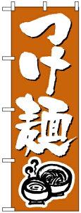 【送料無料♪】のぼり旗 つけ麺 のぼり つけ麺専門店/ラーメン(らーめん_拉麺)屋のPRにのぼり旗 (つけめん) のぼり ネコポス便
