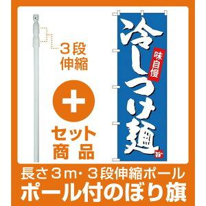 【セット商品】3m・3段伸縮のぼりポール(竿)付 (新)のぼり旗 冷しつけ麺 (SNB-4100)