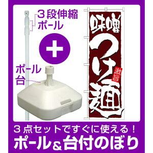 【3点セット】のぼりポール(竿)と立て台(16L)付ですぐに使えるのぼり旗 表示:味噌つけ麺 (21022)