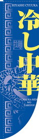 【送料無料♪】Rのぼり 棒袋仕様 表示:冷し中華 21290 ラーメン(らーめん_拉麺)屋/中華料理店/イベント/屋台/出店の販促・PRにのぼり旗 (冷やし中華/) ネコポス便