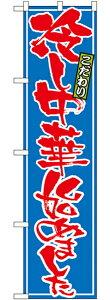 【送料無料♪】スマートのぼり旗 冷し中華始めました のぼり ラーメン(らーめん_拉麺)屋/中華料理店のPRにのぼり旗 (冷やし中華) のぼり ネコポス便