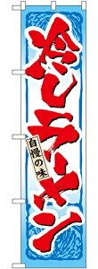 【送料無料♪】スマートのぼり旗 冷しラーメン のぼり ラーメン(らーめん_拉麺)屋/中華料理店のPRにのぼり旗 (冷し中華/冷やし中華) のぼり ネコポス便