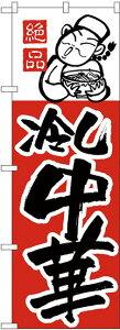 【送料無料♪】のぼり旗 冷し中華 上段にイラスト(H-8) ラーメン(らーめん_拉麺)屋/中華料理店/イベント/屋台/出店の販促・PRにのぼり旗 (冷やし中華/) ネコポス便