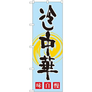 【送料無料♪】のぼり旗 冷し中華 味自慢 のぼり ラーメン(らーめん_拉麺)屋/中華料理店のPRにのぼり旗 (冷やし中華) のぼり ネコポス便
