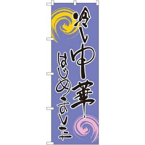 【送料無料♪】のぼり旗 冷し中華はじめました のぼり ラーメン(らーめん_拉麺)屋/中華料理店のPRにのぼり旗 (冷やし中華) のぼり ネコポス便