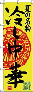 【送料無料♪】のぼり旗 夏の名物 冷し中華 (SNB-4115) ラーメン(らーめん_拉麺)屋/中華料理店/イベント/屋台/出店の販促・PRにのぼり旗 (冷やし中華/) ネコポス便