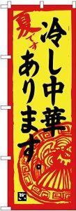 【送料無料♪】のぼり旗 冷し中華あります (SNB-4118) ラーメン(らーめん_拉麺)屋/中華料理店/イベント/屋台/出店の販促・PRにのぼり旗 (冷やし中華/) ネコポス便