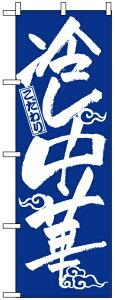 【送料無料♪】のぼり旗 冷し中華 のぼり ラーメン(らーめん_拉麺)屋/中華料理店のPRにのぼり旗 (冷やし中華) のぼり ネコポス便