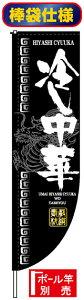 【送料無料♪】Rのぼり旗 (棒袋仕様) 冷し中華 のぼり ラーメン(らーめん_拉麺)屋/中華料理店のPRにのぼり旗 (冷やし中華) のぼり ネコポス便