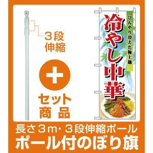 【セット商品】3m・3段伸縮のぼりポール(竿)付 のぼり旗 (2286) 冷やし中華 ひんやり冷えた極上麺 写真使用