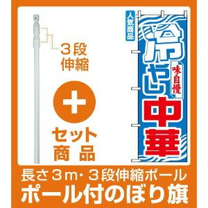 【セット商品】3m・3段伸縮のぼりポール(竿)付 のぼり旗 (611) 冷やし中華