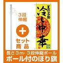【セット商品】3m・3段伸縮のぼりポール(竿)付 のぼり旗 夏の名物 冷し中華 (SNB-4115)