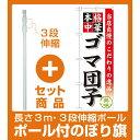 【セット商品】3m・3段伸縮のぼりポール(竿)付 のぼり旗 ゴマ団子 (SNB-474)