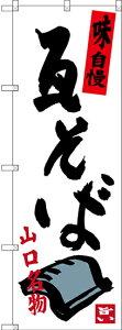 【送料無料♪】のぼり旗 瓦そば 山口名物 (SNB-3391) うどん屋/そば(蕎麦)屋の販促・PRにのぼり旗 (そば/) ネコポス便