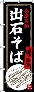 【送料無料♪】のぼり旗 出石そば 兵庫名物 (SNB-3492) うどん屋/そば(蕎麦)屋の販促・PRにのぼり旗 (そば/) ネコポス便