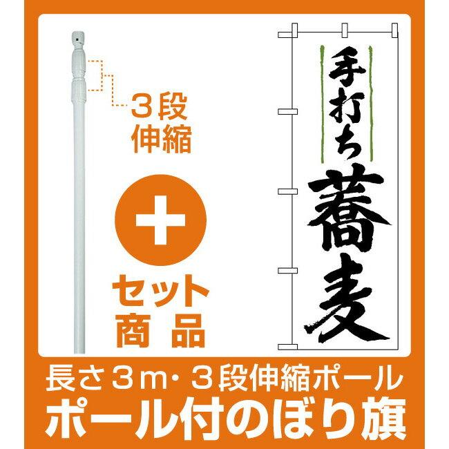 【セット商品】3m・3段伸縮のぼりポール(竿)付 のぼり旗 (9873) 手打ち蕎麦