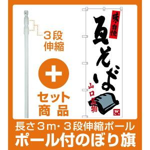 【セット商品】3m・3段伸縮のぼりポール(竿)付 のぼり旗 瓦そば 山口名物 (SNB-3391)