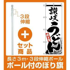 【セット商品】3m・3段伸縮のぼりポール(竿)付 のぼり旗 (2411) 味自慢 讃岐うどん