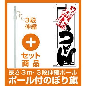 【セット商品】3m・3段伸縮のぼりポール(竿)付 のぼり旗 (620) 讃岐うどん 白地/筆文字