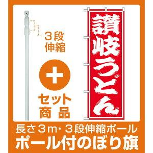 【セット商品】3m・3段伸縮のぼりポール(竿)付 のぼり旗 讃岐うどん (SNB-1118)