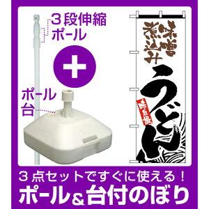 【3点セット】のぼりポール(竿)と立て台(16L)付ですぐに使えるのぼり旗 (2416) 味噌煮込みうどん 白地