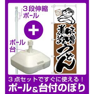【3点セット】のぼりポール(竿)と立て台(16L)付ですぐに使えるのぼり旗 味噌煮込みうどん (H-104)