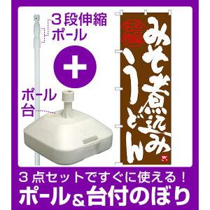 【3点セット】のぼりポール(竿)と立て台(16L)付ですぐに使えるのぼり旗 味噌煮込みうどん 名古屋名物 (茶) (SNB-3529)