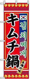 【送料無料♪】のぼり旗 キムチ鍋 のぼり 焼肉店/韓国料理店の販促にのぼり旗 のぼり ネコポス便