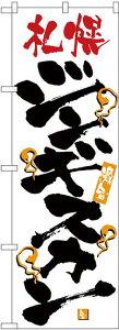 【送料無料♪】のぼり旗 激旨 札幌ジンギスカン (H-2347) 焼肉店/韓国料理店の販促・PRにのぼり旗 (ジンギスカン/) ネコポス便
