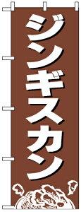 【送料無料♪】のぼり旗 ジンギスカン のぼり 焼肉店/韓国料理店の販促にのぼり旗 のぼり ネコポス便