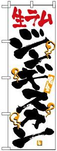 【送料無料♪】のぼり旗 激旨 生ラムジンギスカン のぼり 焼肉店/韓国料理店の販促にのぼり旗 のぼり ネコポス便