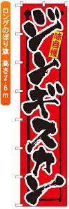 【送料無料♪】ロングのぼり旗 味自慢 ジンギスカン(焼肉・韓国料理) ネコポス便