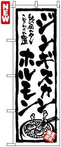 【送料無料♪】のぼり旗 ジンギスカン ホルモン のぼり 焼肉店/韓国料理店の販促にのぼり旗 のぼり ネコポス便
