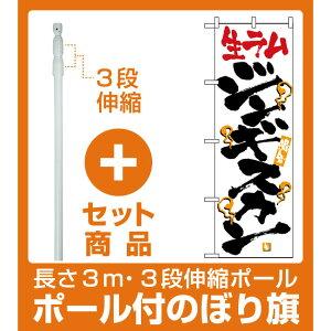 【セット商品】3m・3段伸縮のぼりポール(竿)付 のぼり旗 (2348) 激旨 生ラムジンギスカン