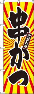 【送料無料♪】のぼり旗 串かつ 日の出柄 (SNB-1111) 焼き鳥(ヤキトリ/焼鶏)屋/串カツ屋/居酒屋の販促・PRにのぼり旗 (串かつ/) ネコポス便