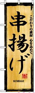【送料無料♪】のぼり旗 串揚げ のぼり旗 焼き鳥(ヤキトリ/焼鶏)屋/串カツ屋/居酒屋の販促にのぼり旗 のぼり ネコポス便