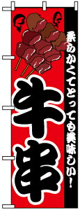 【送料無料♪】のぼり旗 牛串 のぼり旗 焼き鳥(ヤキトリ/焼鶏)屋/串カツ屋/居酒屋の販促にのぼり旗 のぼり ネコポス便