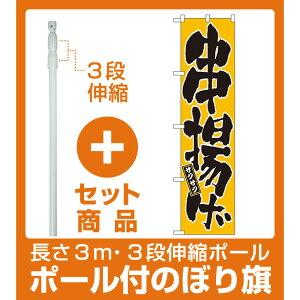 【セット商品】3m・3段伸縮のぼりポール(竿)付 スマートのぼり旗 串揚げ (22078)