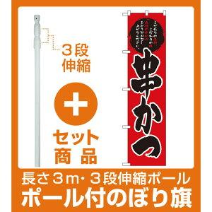 【セット商品】3m・3段伸縮のぼりポール(竿)付 スマートのぼり旗 串かつ (22079)
