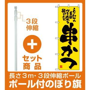 【セット商品】3m・3段伸縮のぼりポール(竿)付 のぼり旗 (2774) 串かつ こだわりの素材 心を込めて揚げます