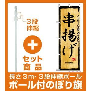 【セット商品】3m・3段伸縮のぼりポール(竿)付 のぼり旗 (2846) 串揚げ 木製札風デザイン