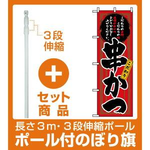 【セット商品】3m・3段伸縮のぼりポール(竿)付 のぼり旗 (3149) こだわり 串かつ