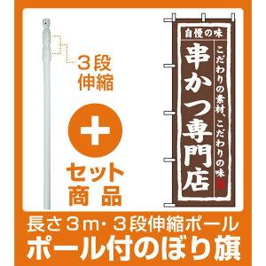 【セット商品】3m・3段伸縮のぼりポール(竿)付 のぼり旗 (3150) 串かつ専門店