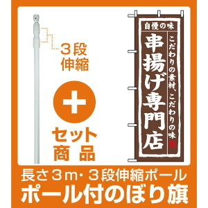 【セット商品】3m・3段伸縮のぼりポール(竿)付 のぼり旗 (3172) 串揚げ専門店