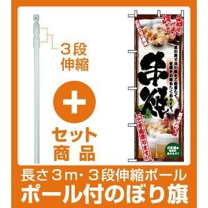 【セット商品】3m・3段伸縮のぼりポール(竿)付 のぼり旗 (5015) 串写真 串焼 フルカラー