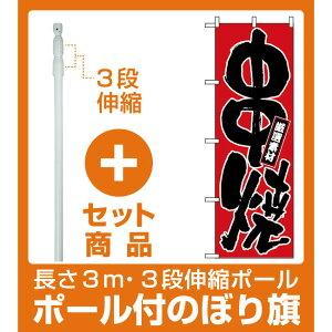 【セット商品】3m・3段伸縮のぼりポール(竿)付 のぼり旗 (536) 串焼