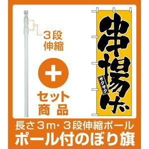 【セット商品】3m・3段伸縮のぼりポール(竿)付 のぼり旗 (677) 串揚げ サクサク