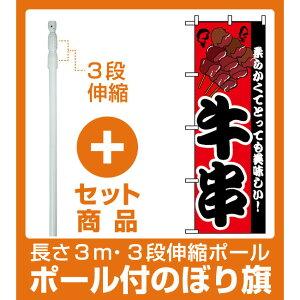 【セット商品】3m・3段伸縮のぼりポール(竿)付 のぼり旗 (8210) 牛串